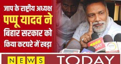 NEWS TODAY -जन अधिकार पार्टी के राष्ट्रीय अध्यक्ष पप्पू यादव ने अपराध के मामले पर बिहार सरकार को कटघरे में किया खड़ा —